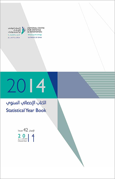 Sultanate of Oman - Statistical Yearbook, 2014