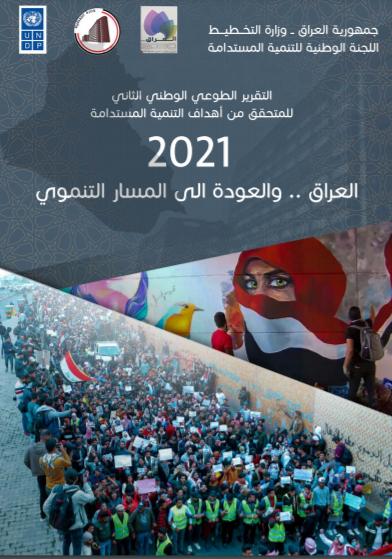 العراق التقرير الطوعي الوطني الثاني للمتحقق من أهداف التنمية المستدامة