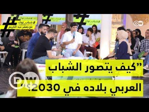 كيف يتصور الشباب العربي بلاده في 2030؟ - الجزء الأول  شباب توك