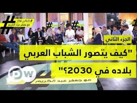 كيف يتصور الشباب العربي بلاده في 2030؟ - الجزء الثاني  شباب توك