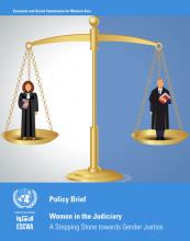 المرأة في السلك القضائي: خطوة باتجاه تحقيق العدالة بين الجنسين