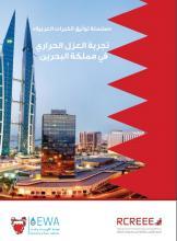 تجربة البحرين في العزل الحراري للمنازل